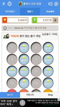 기프트앱 - 클래시로얄 보석 용 apk screenshot
