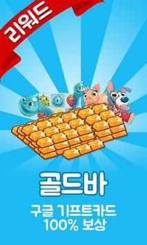 기프트앱 - 팜히어로사가 골드바 용 poster