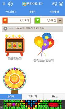 기프트앱 - 팜히어로사가 골드바 용 apk screenshot
