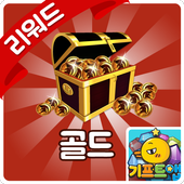 기프트앱 - 게임오브워 골드 용 icon