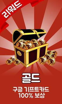 기프트앱 - 게임오브워 골드 용 poster