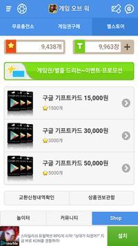 기프트앱 - 게임오브워 골드 용 apk screenshot