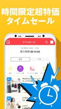 Qoo10ショッピング-お得で便利な通販アプリ apk screenshot