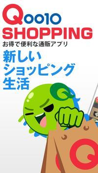 Qoo10ショッピング-お得で便利な通販アプリ poster