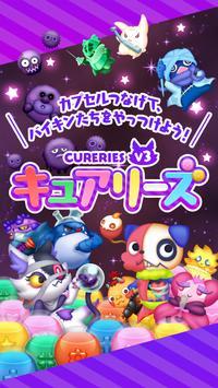 キュアリーズ◆パズルで爽快!かわいい妖精たちのカラフルパズル poster