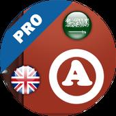 Bronze Dictionary Pro (EN-AR) icon