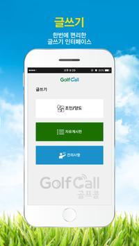 골프콜 - 골프예약,골프부킹,할인부킹,골프조인 screenshot 4