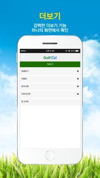 골프콜 - 골프예약,골프부킹,할인부킹,골프조인 apk screenshot