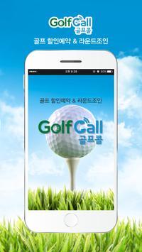 골프콜 - 골프예약,골프부킹,할인부킹,골프조인 poster