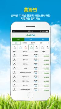 골프콜 - 골프예약,골프부킹,할인부킹,골프조인 screenshot 1