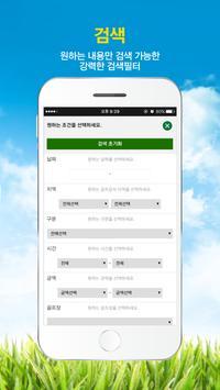 골프콜 - 골프예약,골프부킹,할인부킹,골프조인 screenshot 2