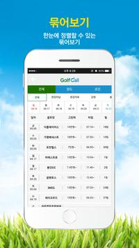 골프콜 - 골프예약,골프부킹,할인부킹,골프조인 screenshot 3