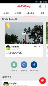 골프스토리 apk screenshot