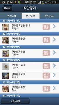 스마트주치의Old apk screenshot