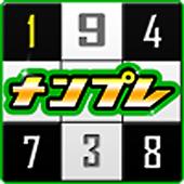 楽ナンプレ 初級 ≪気楽のLv.99 Vol.1≫ icon