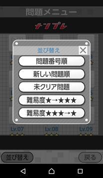 楽ナンプレ 初級 ≪気楽のLv.99 Vol.1≫ screenshot 2