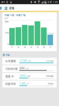 Switch - 혈당관리 apk screenshot