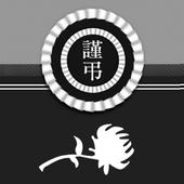 현진시닝 모바일 ERP(부고 등) icon