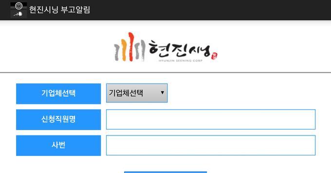 현진시닝 모바일 ERP(부고 등) apk screenshot