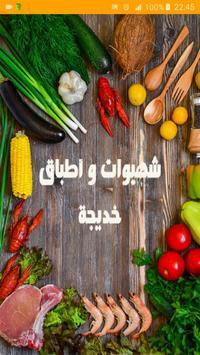 شهيوات وأطباق خديجة poster