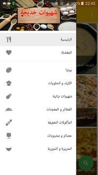شهيوات وأطباق خديجة screenshot 1