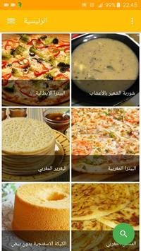 شهيوات وأطباق خديجة screenshot 2