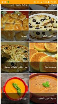 شهيوات وأطباق خديجة screenshot 3