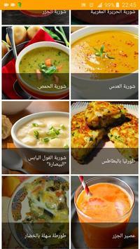 شهيوات وأطباق خديجة screenshot 4