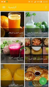 شهيوات وأطباق خديجة screenshot 5