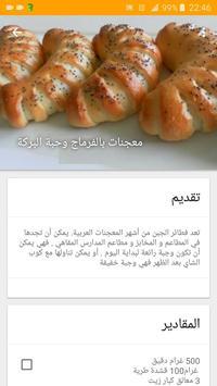 شهيوات وأطباق خديجة screenshot 7