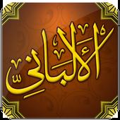 الإمام المحدث الألباني иконка