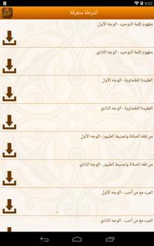 الإمام المحدث الألباني スクリーンショット 13