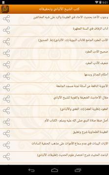 الإمام المحدث الألباني スクリーンショット 12