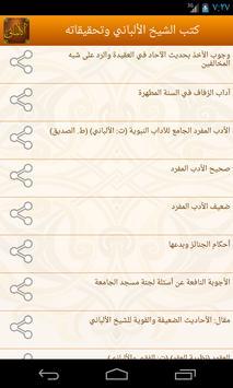 الإمام المحدث الألباني スクリーンショット 2