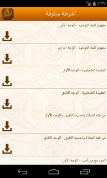 الإمام المحدث الألباني スクリーンショット 3
