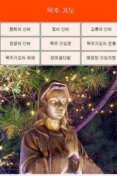 묵주기도의 어머니 천주교 성당 기도문 poster