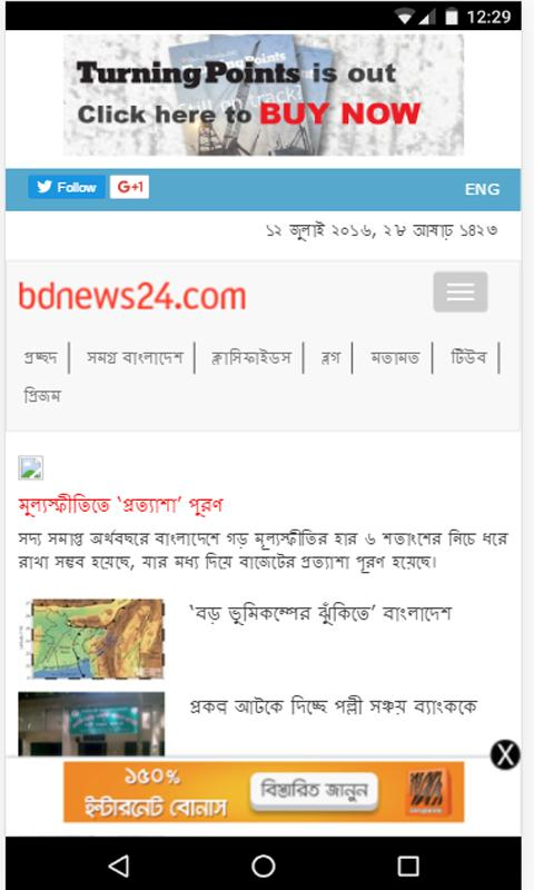BD ALL NEWSPAPER ONLINE for Android - APK Download