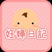 マタニティダイアリー【妊婦日記】 아이콘