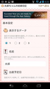 マタニティダイアリー【妊婦日記】 captura de pantalla 1