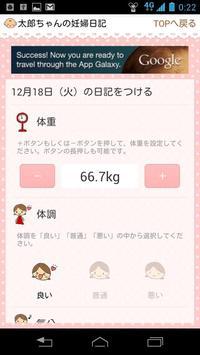 マタニティダイアリー【妊婦日記】 captura de pantalla 2
