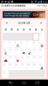 マタニティダイアリー【妊婦日記】 captura de pantalla 4