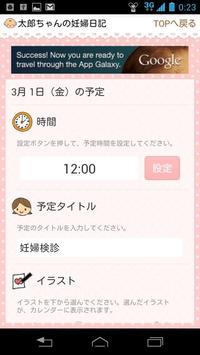 マタニティダイアリー【妊婦日記】 captura de pantalla 5