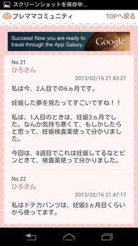 マタニティダイアリー【妊婦日記】 captura de pantalla 6