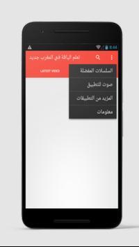 تعلم السياقة بالمغرب screenshot 3