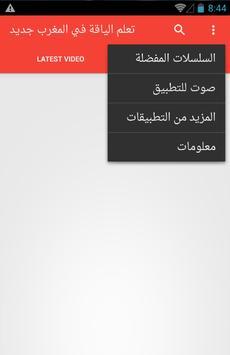 تعلم السياقة بالمغرب screenshot 2