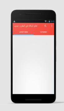 تعلم السياقة بالمغرب screenshot 4