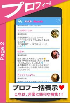 出会いアプリのハルMatchで会える友達探し apk screenshot