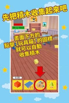 BLOCK(積木) -我的迷你盆景【3D】- apk screenshot