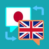 English-Japanese translation icon