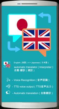 English-Japanese translation poster